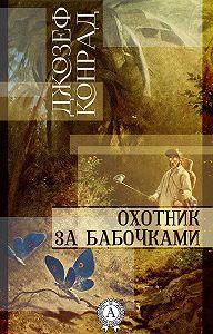 Джозеф Конрад, Джозеф Конрад - Охотник за бабочками