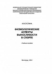 Ирина Суслина -Физиологические аспекты выносливости в спорте
