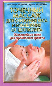 Ирина Медведева -Точечный массаж для снижения веса
