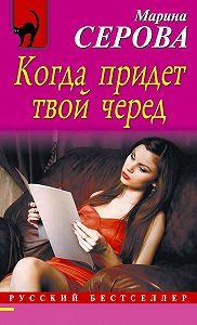 Марина Серова -Когда придет твой черед