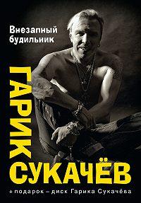 Гарик Сукачёв -Внезапный будильник (сборник)