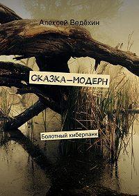 Алексей Ведёхин - Сказка-модерн