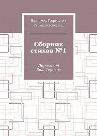 Владимир Тер-Аристокесянц -Сборник стихов №1. Лирика отВол. Тер.«а»