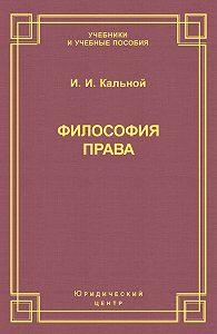 Игорь Кальной - Философия права
