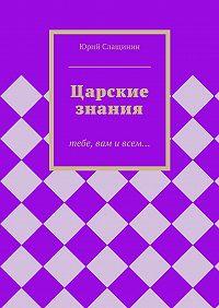 Юрий Слащинин - Царские знания