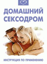 Василий Разгуляев -Домашний сексодром. Инструкция по применению