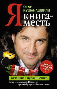 Отар Кушанашвили -Я. Книга-месть