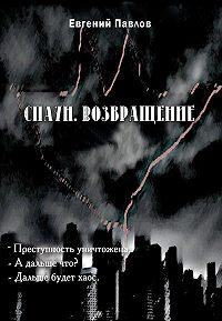 Евгений Павлов -Спаун. Возвращение