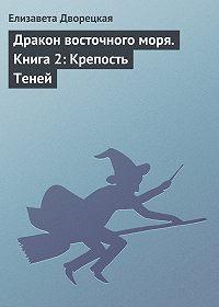 Елизавета Дворецкая - Дракон восточного моря. Книга 2: Крепость Теней
