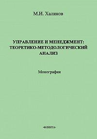 М. И. Халиков - Управление и менеджмент. Теоретико-методологический анализ