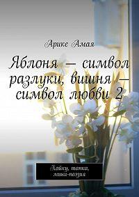 Арике Амая - Яблоня– символ разлуки, вишня– символ любви2. Хайку, танка, мини-поэзия