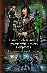 Наталья Мазуркевич -Суровые будни невесты императора