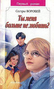 Вера и Марина Воробей -Ты меня больше не любишь?
