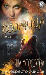Яна Морозова -Волчица