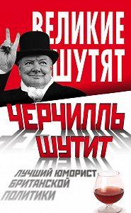 Ян Маккей - Черчилль шутит. Лучший юморист британской политики