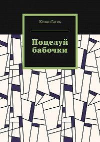 Юлиан Гатик -Поцелуй бабочки