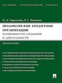 Елена Хоменко -Небанковские кредитные организации: особенности создания и деятельности