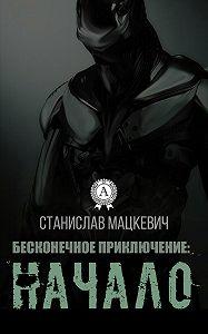 Станислав Мацкевич -Бесконечное приключение: начало