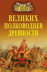 Алексей Шишов -100 великих полководцев древности