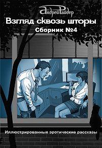 Андрей Райдер -Взгляд сквозь шторы. Сборник № 4. 25 пикантных историй, которые разбудят ваши фантазии