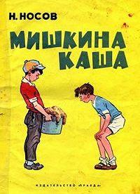 Николай Носов -Мишкина каша