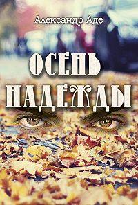 Александр Аде -Осень надежды