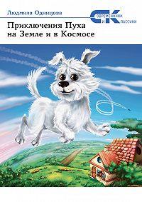 Людмила Одинцова - Приключения Пуха на Земле и в Космосе