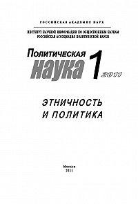 Ольга Малинова -Политическая наука №1/2011 г. Этничность и политика