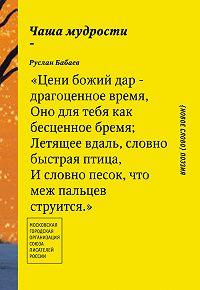 Руслан Бабаев -Чаша мудрости