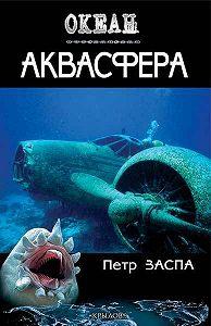 Петр Заспа -Аквасфера
