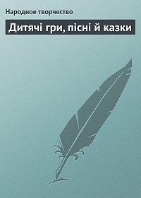 Леся Українка, Народное творчество - Дитячі гри, пісні й казки