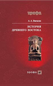 Алексей Алексеевич Вигасин - История Древнего Востока