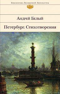 Андрей Белый -Петербург. Стихотворения