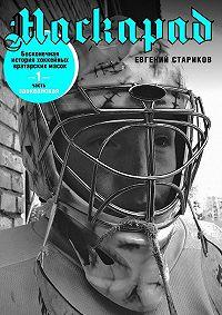 Евгений Стариков -Маскарад. Бесконечная история хоккейных вратарских масок. Часть 1