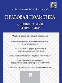 Александр Васильевич Малько -Правовая политика: основы теории и практики. Учебно-методический комплекс