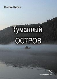 Николай Пирогов -Туманный остров