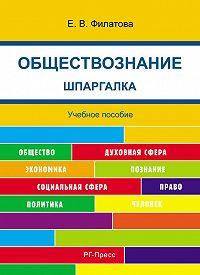 Екатерина Филатова -Шпаргалка по обществознанию. Учебное пособие