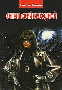 Александр Прозоров -Ангельский выходной