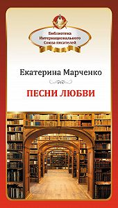Екатерина Марченко -Песни любви