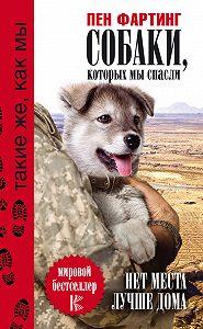 Пен Фартинг -Собаки, которых мы спасли. Нет места лучше дома