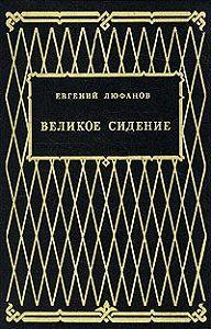 Евгений Люфанов -Великое сидение