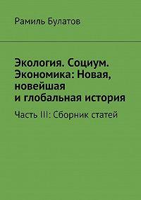 Рамиль Булатов -Экология. Социум. Экономика: Новая, новейшая иглобальная история
