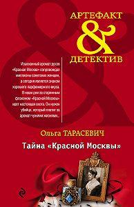 Ольга Тарасевич -Тайна «Красной Москвы»