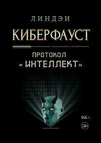 Линдэи -Киберфауст. Протокол «Интеллект»