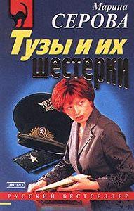 Марина Серова -Тузы и их шестерки