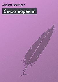 Андрей Вейнберг -Стихотворения