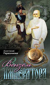 Анастасия Герасимова -Вензель императора