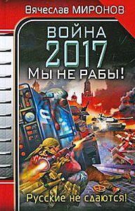 Вячеслав  Миронов - Война 2017. Мы не рабы!