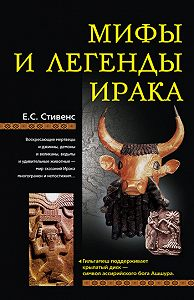 Е. С. Стивенс - Мифы и легенды Ирака