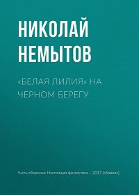Николай Немытов -«Белая лилия» на черном берегу